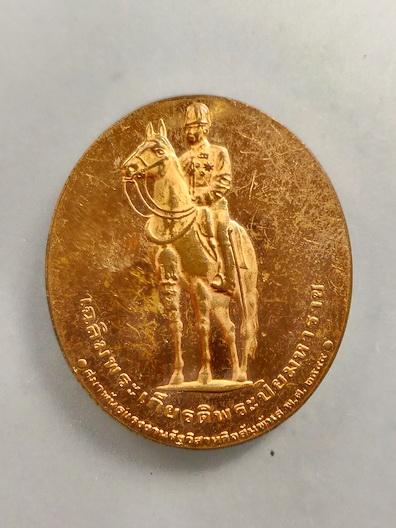 เหรียญ ร.5 ปี 2544 สหพันธ์แรงงานรัฐวิสาหกิจสัมพันธ์จัดสร้าง