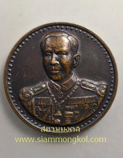 เหรียญกรมหลวงชุมพร ปี 2539 วัดปากน้ำ จ.ชุมพร