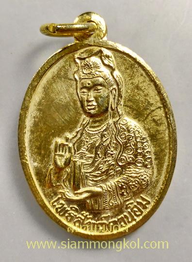 เหรียญเจ้าแม่กวนอิม หลังปรมาจารตักม้อ