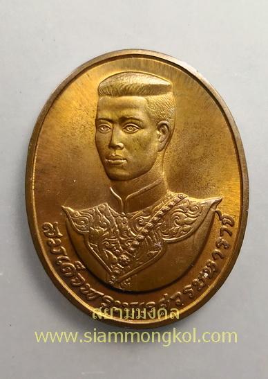 เหรียญสมเด็จพระนเรศวร ปี 2538