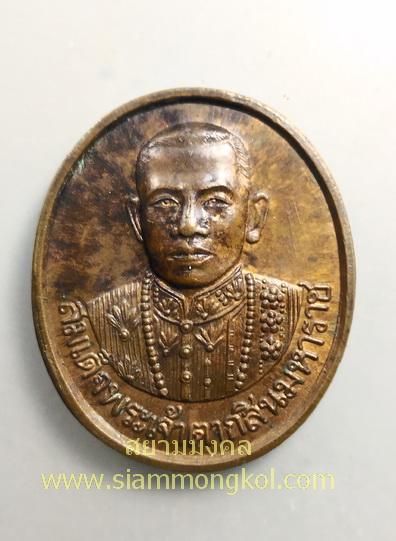 เหรียญสมเด็จพระเจ้าตากสินมหาราช ค่ายตากสิน จันทบุรี ปี 2537