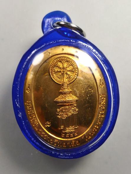เหรียญพระสุพรรณกัลยา ปี 2544 มูลนิธิสิรินธรรมราชวิทยาลัย(๑):02955