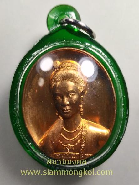 เหรียญพระสุพรรณกัลยา ปี 2544 มูลนิธิสิรินธรรมราชวิทยาลัย(๒)