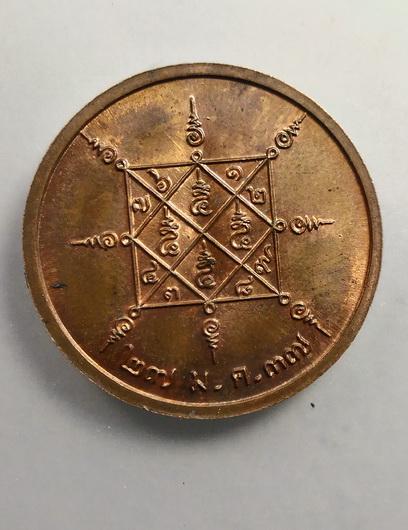 เหรียญพระพิฆเนศ ปี 2537 มูลนิธิพระพิฆเนศ โบสถ์พราหมณ์ กทม.