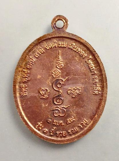 เหรียญปู่ชีวก โกมารภัจจ์ วัดหนองคล้า จ.พิจิตร:02961
