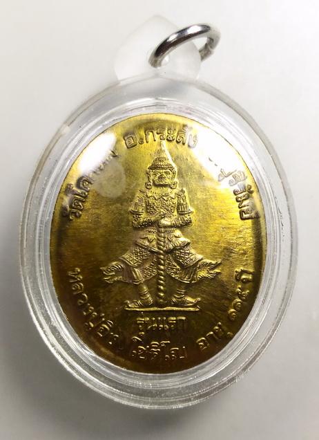 เหรียญรุ่นแรก หลวงปู่อิง โชติโญ เนื้อทองฝาบาตร