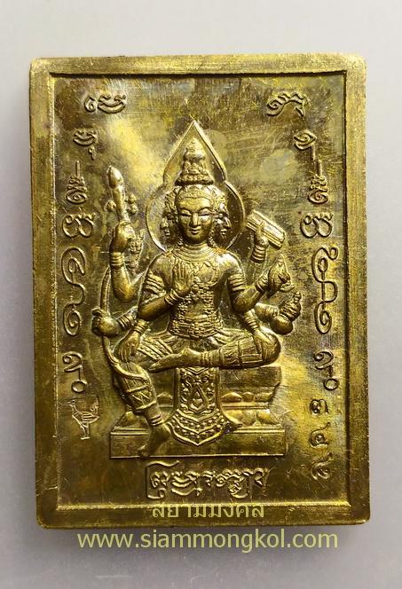 เหรียญปาฎิหาริย์ พระพรหมธาดา ปี 2540 เนื้อทองเหลือง หลวงพ่อไสว วัดปรีดาราม จ.นครปฐม
