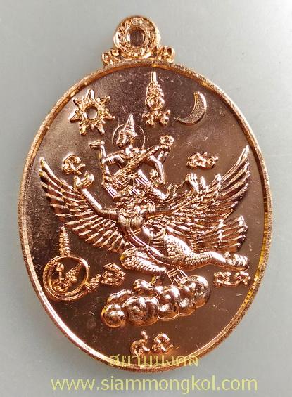 เหรียญนารายณ์ทรงครุฑ รุ่นเสริมบารมีเสริมดวง62 เนื้อทองแดง