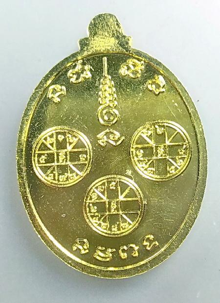 เหรียญนารายณ์ทรงครุฑ รุ่นเสริมบารมีเสริมดวง62 เนื้อทองเหลือง