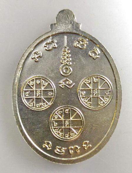 เหรียญนารายณ์ทรงครุฑ รุ่นเสริมบารมีเสริมดวง62 เนื้ออัลปาก้า
