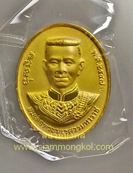เหรียญพระนเรศวร พระเจ้าตากสิน ปี 2547 วัดตรีทศเทพ กทม.