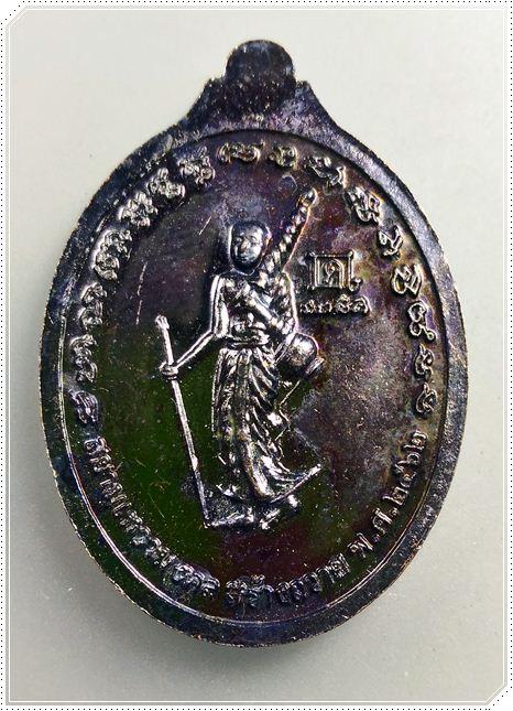 เหรียญหลวงพ่อกวย หลังพระสิวลี ปี 2562
