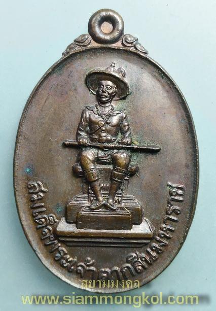 เหรียญสมเด็จพระเจ้าตากสินมหาราช ปี 2523 กรมทหารราบที่4 ค่ายวชิระปราการ จ.นครสวรรค์