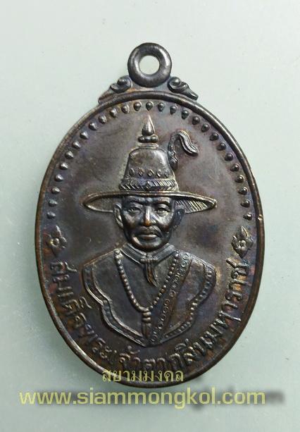 เหรียญพระเจ้าตากสินมหาราช มูลนิธิโรงบาลตากสิน จัดสร้างปี 2547