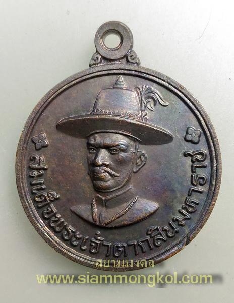 เหรียญพระเจ้าตากสินมหาราช ปี 2535 มูลนิธิโรงพยาบาลตากสิน ธนบุรี กทม.