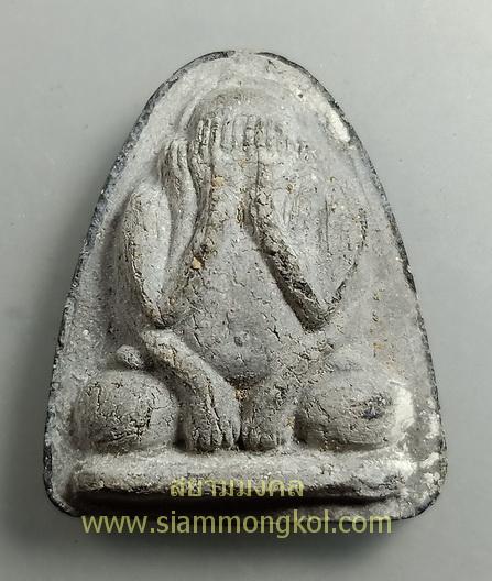 พระปิดตารุ่นแรก ปี 2514 หลวงพ่อแพ วัดพิกุลทอง จ.สิงห์บุรี(2)