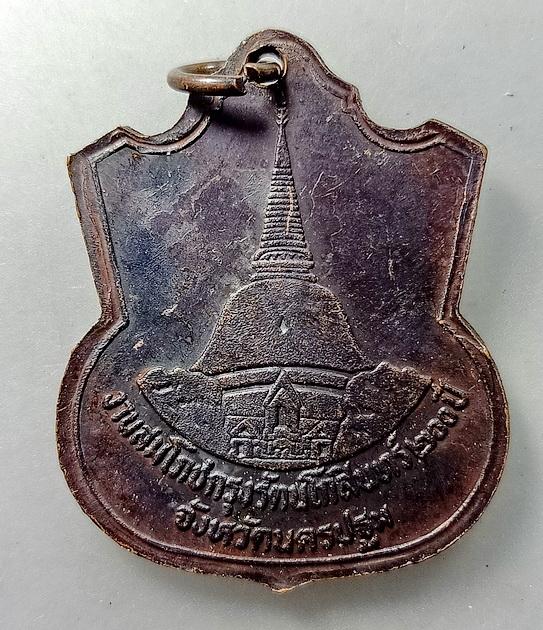 เหรียญอาร์ม ร.6  ปี 2529 ที่ระลึกในงานราชพิธีเปิดอนุสาวรีย์ ร.6