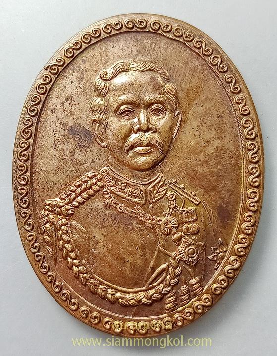 เหรียญ ร.5 ปี 2540 วัดเกาะแก้วอรุณคาม จ.สระบุรี