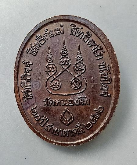 เหรียญหลวงพ่อเดิม วัดหนองโพธิ์ ที่ระลึกธนาคารกรุงเทพสาขาตาคลี ครบรอบ 20 ปี