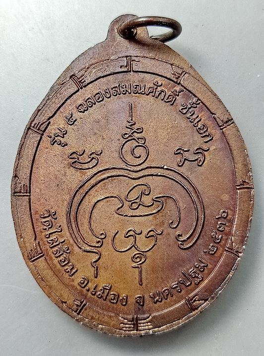 เหรียญหลวงพ่อพูล รุ่น 5 ปี 2536 ฉลองสมณศักดิ์ชั้นเอก วัดไผ่ล้อม จ.นครปฐม