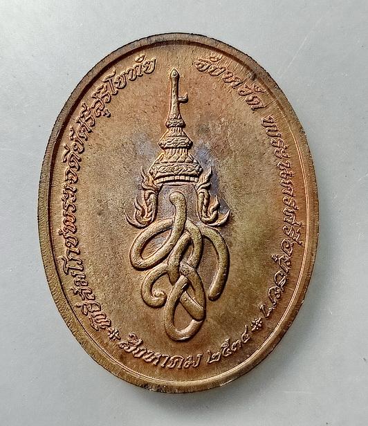 เหรียญพระพุทธสุริโยทัยสิริกิติทีฆายุมงคล สมโภชพระเจดีย์ศรีสุริโย จ.อยุธยา ปี 2534