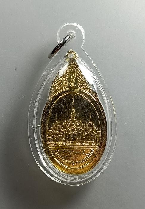 เหรียญพระสยามเทวาธิราช ปี  2525 รุ่นสมโภชพระวิมาน 200  ปี กรุงรัตนโกสินทร์ ลงยาสีน้ำเงิน