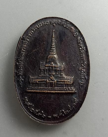 เหรียญ ร.5 ที่ระลึกสร้างพระบรมธาตุเจดีย์เขาค้อ จ.เพชรบูรณ์