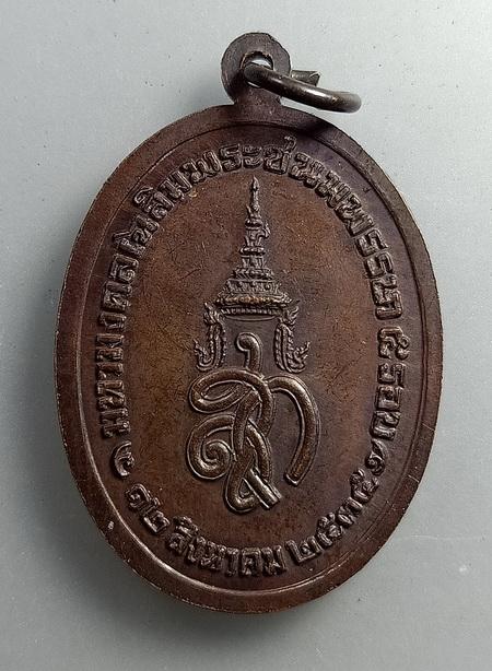 เหรียญที่ระลึกเฉลิมพระชนพรรษา สมเด็จพระนางเจ้าสิริกิติ์ พระบรมราชินีนาถ ปี 2535