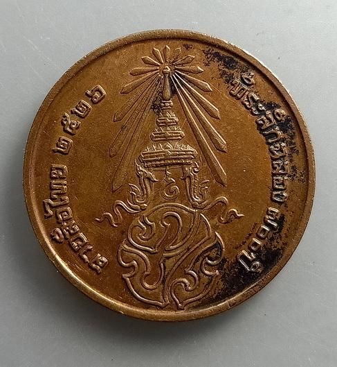 เหรียญที่ระลึก 700 ปีลายสือไทย ปี 2526(1)